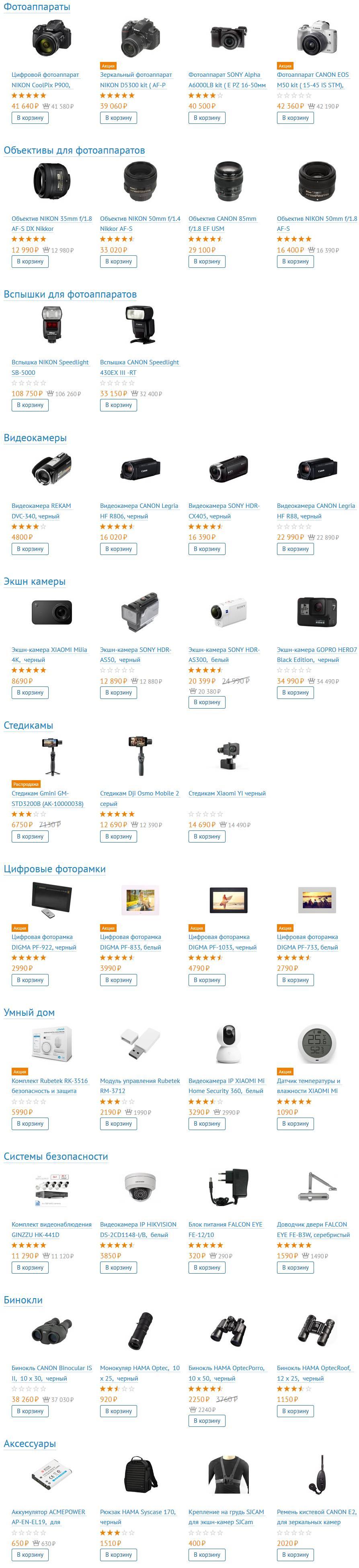 фотоаппараты видеокамеры